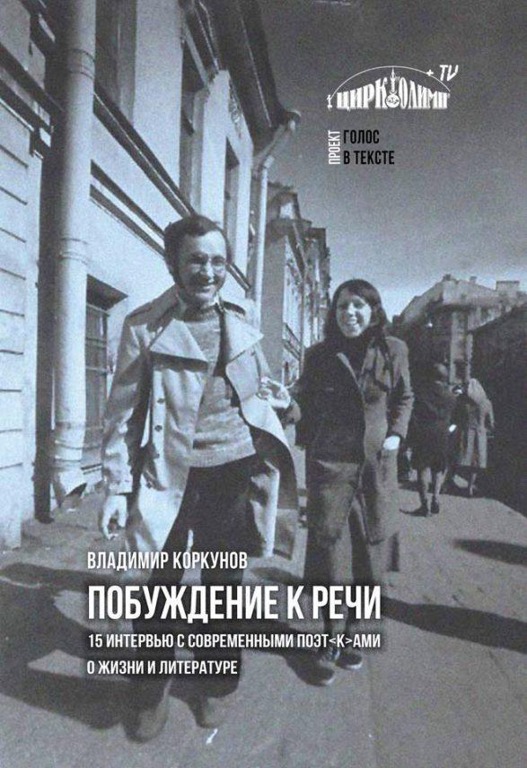 Алия Ленивец. Документальный фильм в форме слов