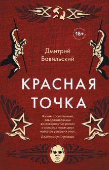 Обложка книги «Красная точка» / Д. Бавильский