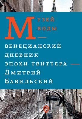 Обложка книги «Музей воды» / Д. Бавильский