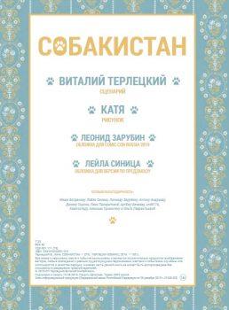 В. Терлецкий — Собакистан